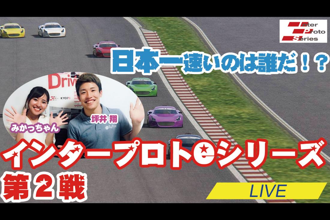 日本一速いシムレーサーは誰だ!?インタープロトeシリーズ第2戦
