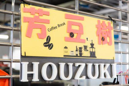 珈琲専門店の・芳豆樹・
