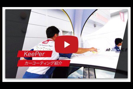 KeePer カーコーティングの紹介