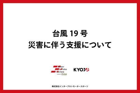 【お知らせ】台風19号災害 被災地復興支援募金を行います