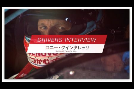 DRIVERS INTERVIEW #3 <br>ロニー・クインタレッリ選手