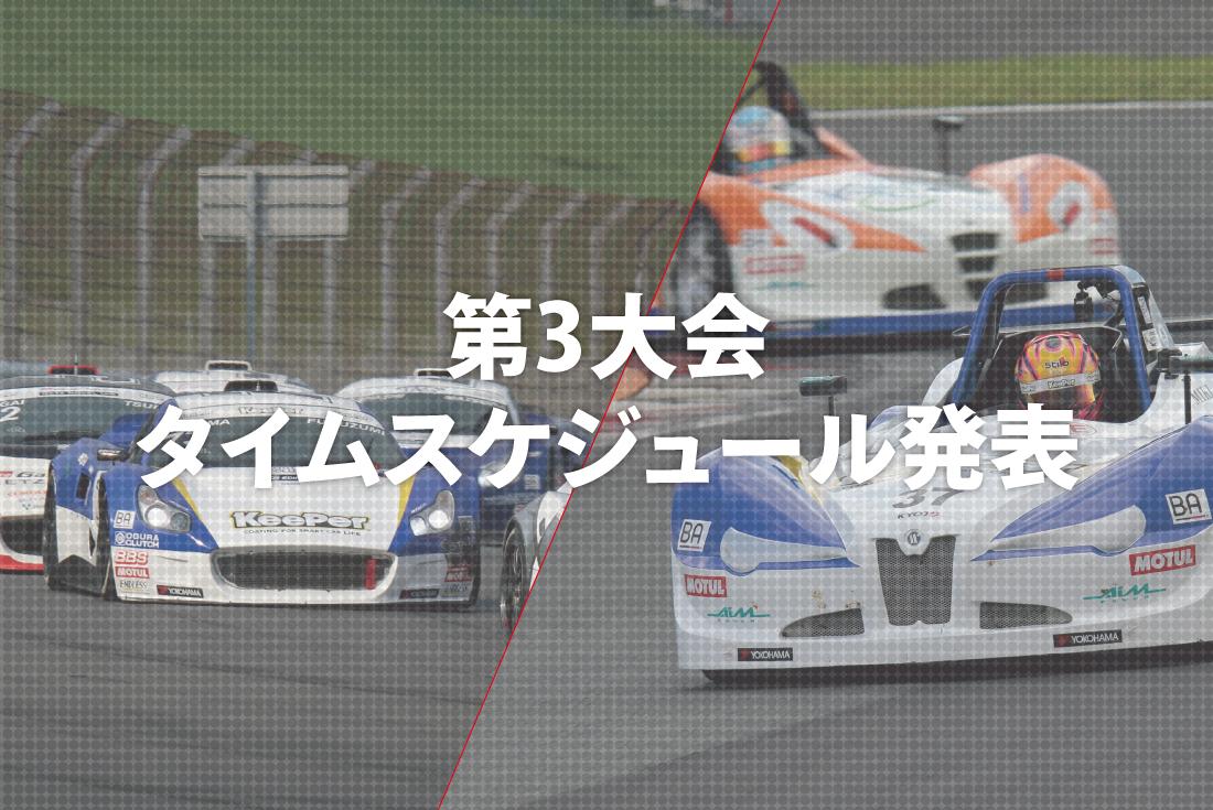 インタープロトシリーズ第3大会 レーススケジュール発表