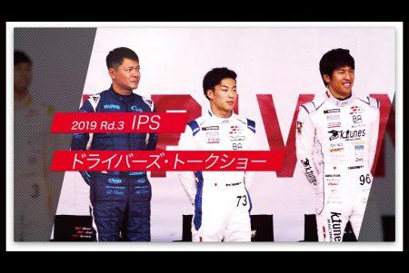2019 Rd.3 IPSドライバーズ・トークショー