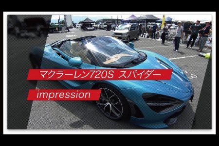 マクラーレン720S スパイダー impression feat.藤島知子選手