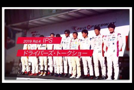 2019 Rd.4 IPSドライバーズ・トークショー