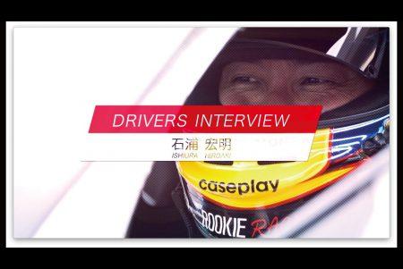 DRIVERS INTERVIEW #4 石浦 宏明選手