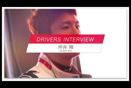 DRIVERS INTERVIEW #5 坪井 翔選手