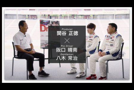 Inter Proto Series cross talk #3<br>関谷正徳×阪口晴南,八木常治