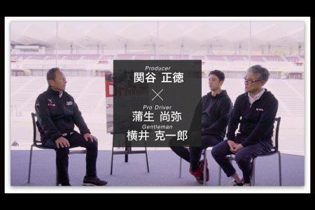 Inter Proto Series cross talk #4 <br>関谷正徳×蒲生尚弥,横井克一郎