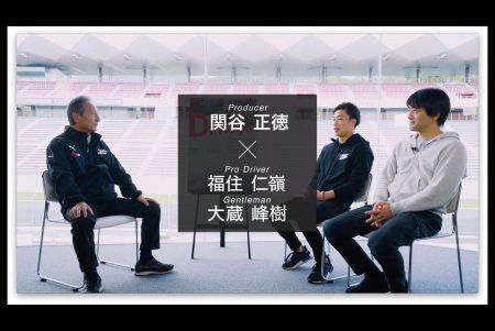 Inter Proto Series cross talk #5 <br>関谷正徳×福住仁嶺,大蔵峰樹
