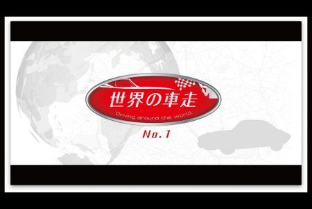 新シリーズ「世界の車走」No.1<br>〜TOYOTA SPORTS 800〜