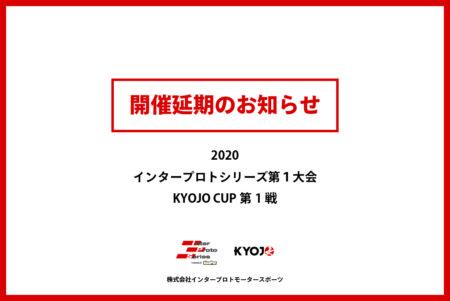 2020インタープロトシリーズ第1大会・KYOJO CUP第1戦 延期のお知らせ