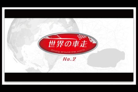 新シリーズ「世界の車走」No.2<br>〜McLaren 540C〜